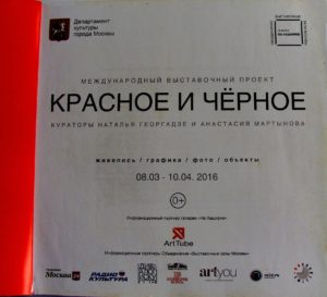 BLACK & RED MOSCOW EXHIBITION 2016