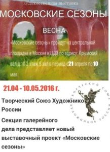EXHIBITION MOSCOW SEASONS, Moscow, 2016